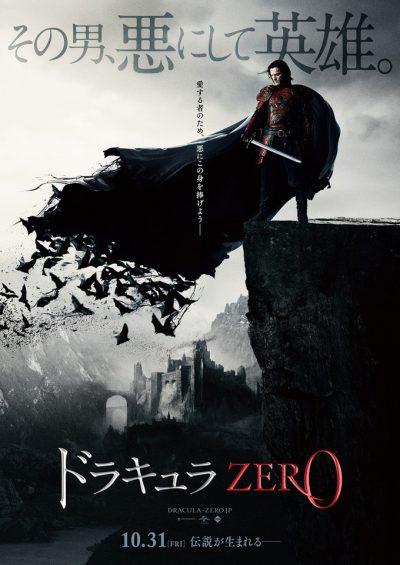 ドラキュラ ZERO