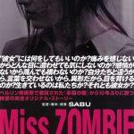Miss ZOMBIE(ミス・ゾンビ)55点