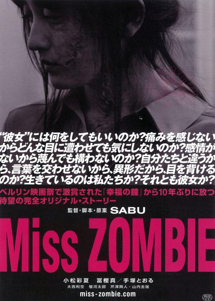Miss ZOMBIE(ミス・ゾンビ)