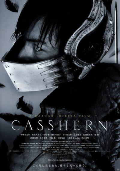 CASSHERN(キャシャーン)