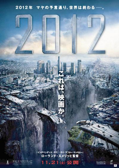2012 映画