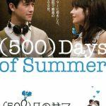 (500)日のサマー 92点
