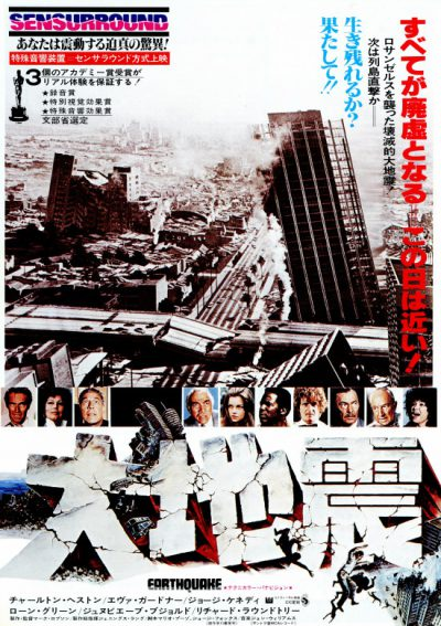 映画 大地震