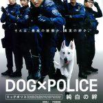 DOG×POLICE 純白の絆 73点