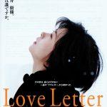 Love Letter 92点