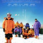 南極料理人 75点
