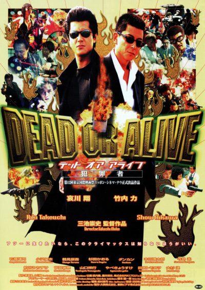 DEAD OR ALIVE 犯罪者