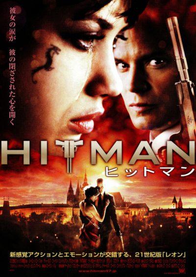 ヒットマン