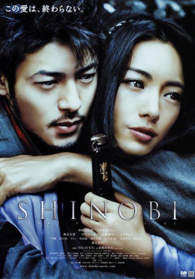 忍 SHINOBI