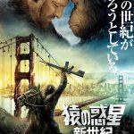 猿の惑星: 新世紀(ライジング)100点(満点)