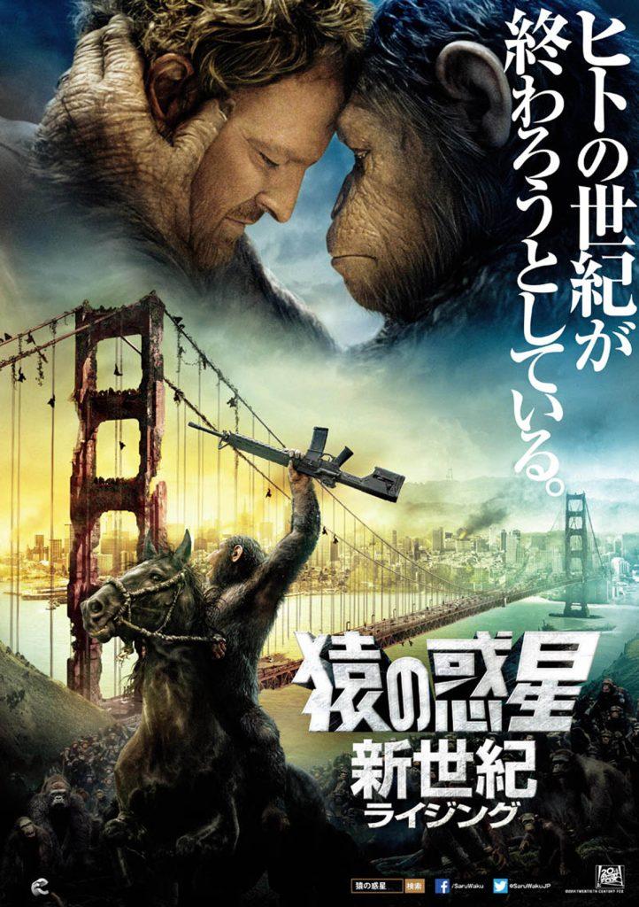 猿の惑星: 新世紀(ライジング)