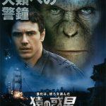 猿の惑星: 創世記(ジェネシス) 96点