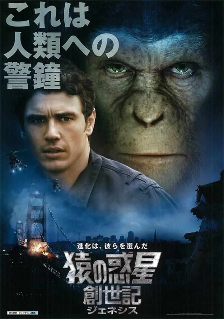 猿の惑星: 創世記