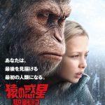 猿の惑星: 聖戦記(グレート・ウォー) 85点