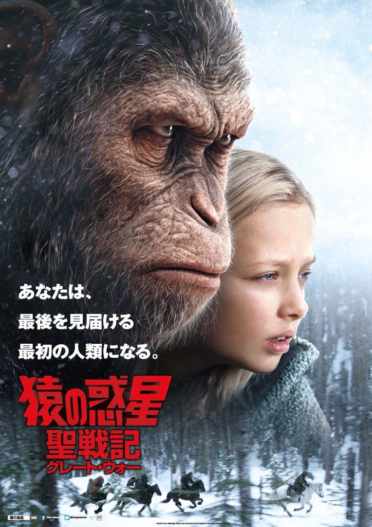 猿の惑星: 聖戦記