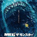 MEG ザ・モンスター 59点