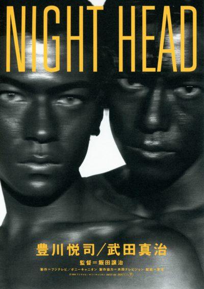 NIGHT HEAD 劇場版
