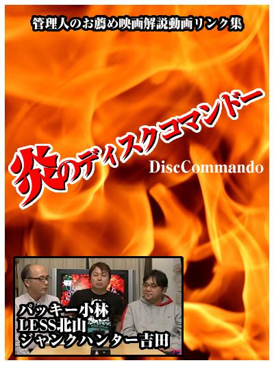 炎のディスクコマンドー【お薦め動画解説】