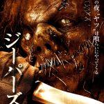 ジーパーズ 恐怖の都市伝説 Monster Man 61点