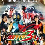 スーパーヒーロー大戦GP 仮面ライダー3号 64点