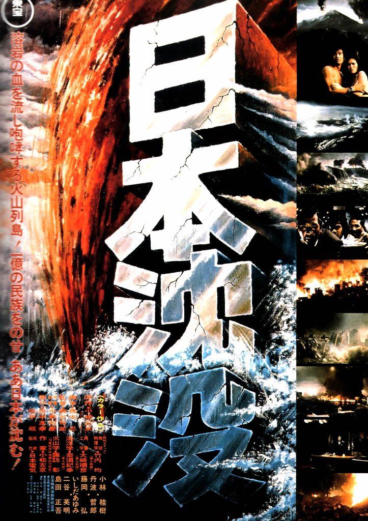 日本沈没 1973