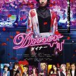 Diner ダイナー 13点